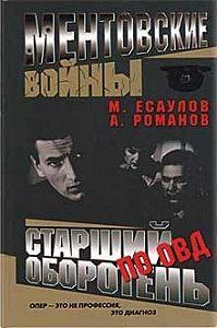 Андрей Романов -Старший оборотень по особо важным делам