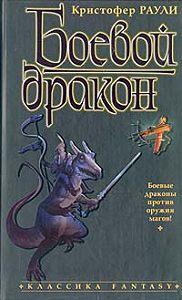 Кристофер Раули -Боевой дракон