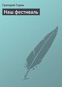 Григорий Горин -Наш фестиваль
