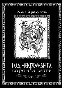 Дана Арнаутова -Год некроманта. Ворон иветвь