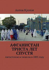 Антон Кротов -Афганистан триста лет спустя. Автостопом и пешком в2005году