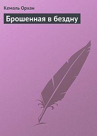 Кемаль Орхан -Брошенная в бездну
