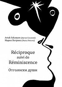 Мария Петрова -Réciproque suivi de Réminiscence. Отголоски души