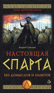 Андрей Савельев -Настоящая Спарта. Без домыслов и наветов