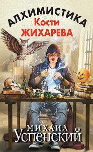 Михаил Успенский -Алхимистика Кости Жихарева