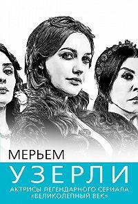 Софья Бенуа -Мерьем Узерли. Актрисы «Великолепного века»