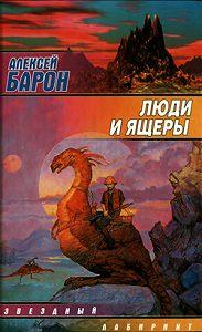 Алексей Барон - Люди и ящеры
