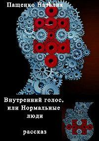 Наталия Пащенко -Внутренний голос, или Нормальные люди