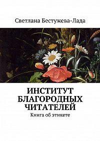 Светлана Бестужева-Лада - Институт благородных читателей
