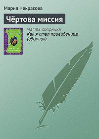 Мария Некрасова -Чёртова миссия