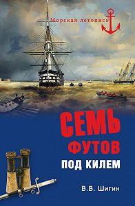 Владимир Шигин - Семь футов под килем