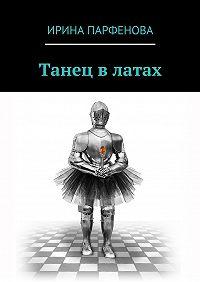 Ирина Анатольевна Парфенова -Танец влатах