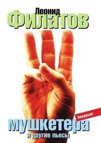 Леонид Алексеевич Филатов -Три мушкетера (сборник)