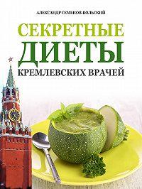 Александр Семенов-Вольский -Секретные диеты кремлевских врачей