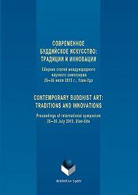 Авторов Коллектив -Современное буддийское искусство. Традиции и инновации
