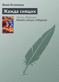 Юлия Остапенко -Жажда снящих