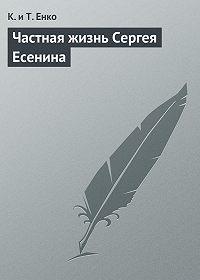 Константин Ткаченко -Частная жизнь Сергея Есенина