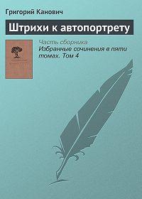 Григорий Канович -Штрихи к автопортрету