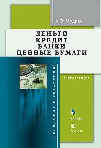 А. В. Мудрак -Деньги. Кредит. Банки. Ценные бумаги: учебное пособие