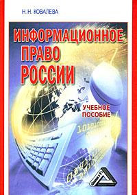 Наталия Ковалева - Информационное право России: учебное пособие