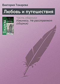 Виктория Токарева - Любовь и путешествия