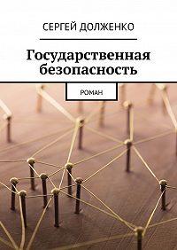 Сергей Долженко -Государственная безопасность. Роман