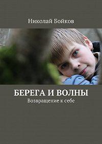 Николай Бойков - Берега иволны
