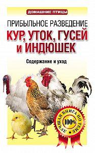 Лариса Конева - Прибыльное разведение кур, уток, гусей и индюшек. Содержание и уход