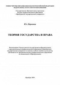 Ирина Воронина - Теория государства и права
