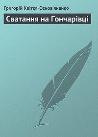 Григорій Квітка-Основ'яненко -Сватання на Гончарівці