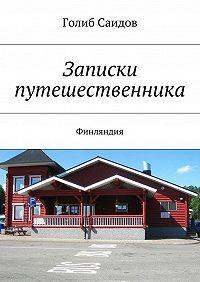 Голиб Саидов -Записки путешественника. Финляндия