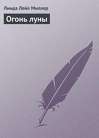 Линда Миллер -Огонь луны