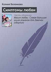 Ксения Беленкова - Симптомы любви
