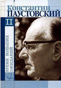 Константин Паустовский - Книга скитаний