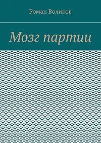 Роман Воликов -Мозг партии