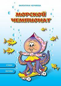 Валентина Черняева -Морской чемпионат