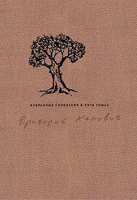 Григорий Канович - Избранные сочинения в пяти томах. Том 4
