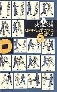 Андрей Объедков -Милицейские байки