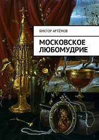 Виктор Артёмов -Московское любомудрие