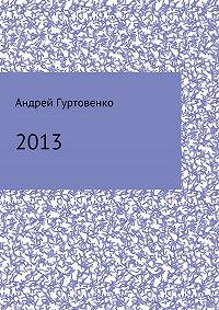 Андрей Гуртовенко -2013. Сборник рассказов