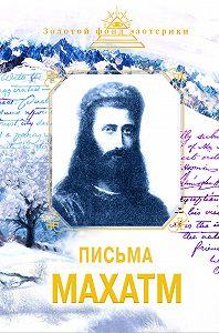 Наталия Ковалева - Письма Махатм