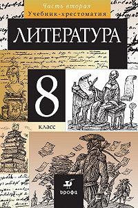 Коллектив Авторов -Литература.8 класс. Часть 2