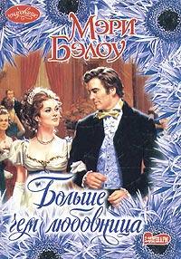 Мэри Бэлоу -Больше, чем любовница