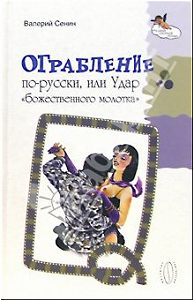 Валерий Сенин -Ограбление по-русски, или Удар «божественного молотка»