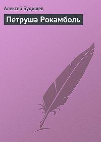 Алексей Будищев -Петруша Рокамболь