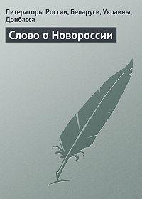 Литераторы России, Беларуси, Украины, Донбасса - Слово оНовороссии