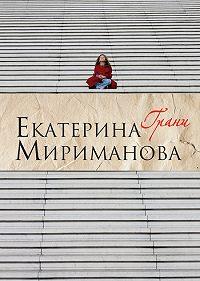 Екатерина Мириманова -Грани