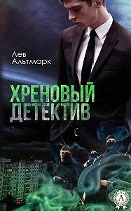 Лев Альтмарк -Хреновый детектив