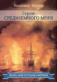 Владимир Шигин -Герои Средиземного моря