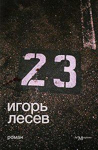 Игорь Васильевич Лесев - 23
